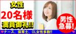 【大阪府梅田の恋活パーティー】街コンkey主催 2018年8月19日