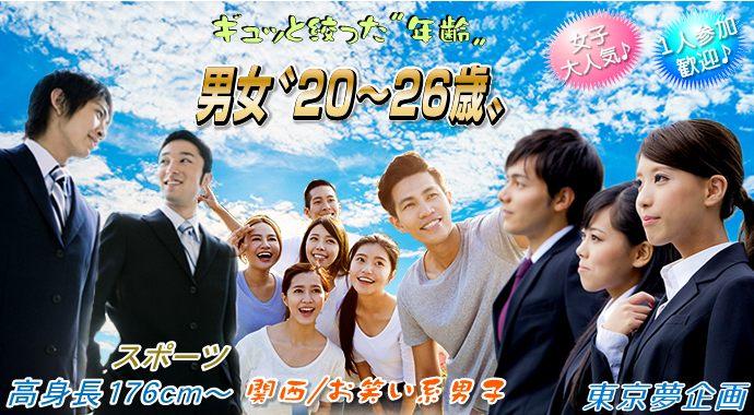 ☆ギュッと絞った年齢枠☆彡(男女20~26歳) 『やっぱり〝長身176cm~・スポーツ〟男子ってイイかも♪・*: 』 みんなで楽しく盛上る3.5h♪ IN渋谷