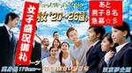 【東京都渋谷の恋活パーティー】東京夢企画主催 2018年7月22日