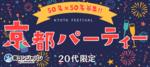 【京都府河原町の恋活パーティー】街コンジャパン主催 2018年8月4日