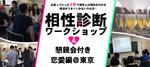 【東京都日本橋の自分磨き・セミナー】株式会社リネスト主催 2018年8月19日