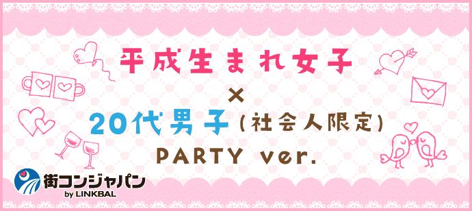 【女性再販開始♪】平成生まれ女子と20代男子(社会人限定)パーティー♪