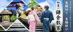 【神奈川県鎌倉の体験コン・アクティビティー】ラブジュアリー主催 2018年7月29日