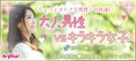 【静岡県浜松の恋活パーティー】街コンの王様主催 2018年7月20日