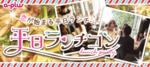 【東京都池袋の婚活パーティー・お見合いパーティー】街コンの王様主催 2018年7月27日