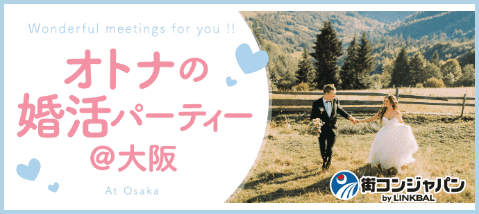 【30代前半限定☆お手軽】婚活パーティーin大阪