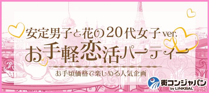 【安定男子×花の20代女子ver】お手軽恋活パーティーin神戸☆8月12日(日)