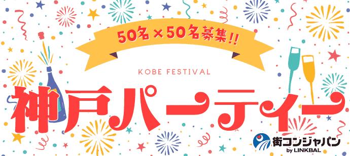 神戸パーティー☆8月12日(日)
