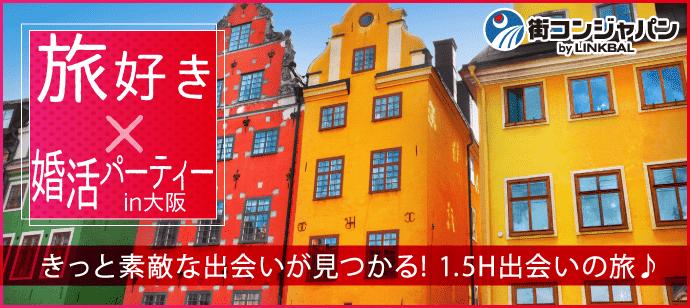 【旅好き限定☆カジュアル】婚活パーティーin大阪☆8月25日(土)