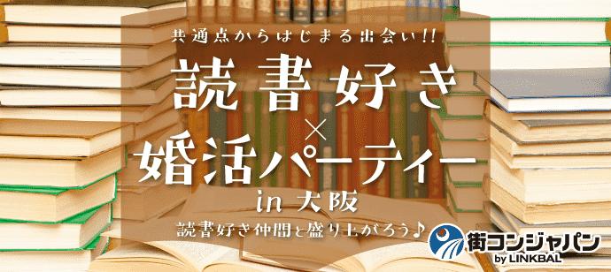 【読書好き限定☆カジュアル】婚活パーティーin大阪☆8月25日(土)