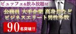 【東京都銀座の恋活パーティー】キャンキャン主催 2018年8月17日