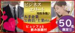 【愛知県名駅の恋活パーティー】キャンキャン主催 2018年8月17日
