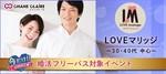 【東京都新宿の婚活パーティー・お見合いパーティー】シャンクレール主催 2018年8月21日