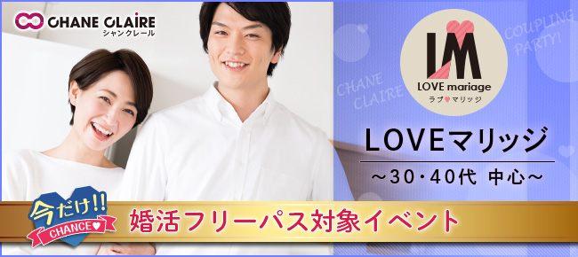 ★…LOVEマリッジ…★<8/28 (火) 19:40 新宿1>…\30・40代中心/婚活パーティー