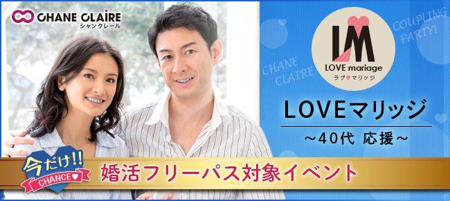 ★…LOVEマリッジ…★<8/27 (月) 19:40 東京個室>…\40代応援/婚活パーティー