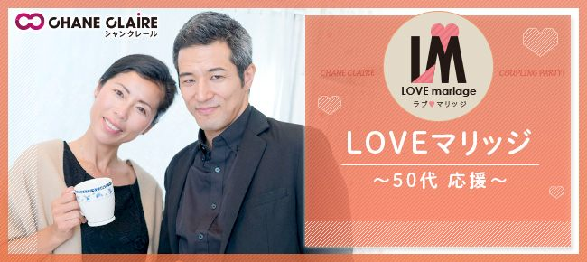 ★…LOVEマリッジ…★<8/26 (日) 12:00 東京個室>…\50代応援「リ・マリッジ」/婚活パーティー