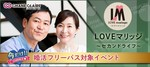 【東京都日本橋の婚活パーティー・お見合いパーティー】シャンクレール主催 2018年8月21日