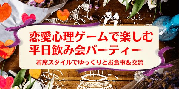 7月25日(水)大阪お茶コンパーティー「心理ゲームで交流&水曜日開催!30代男女メインのプチ飲み会パーティー」