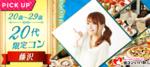 【神奈川県藤沢の恋活パーティー】街コンいいね主催 2018年7月22日