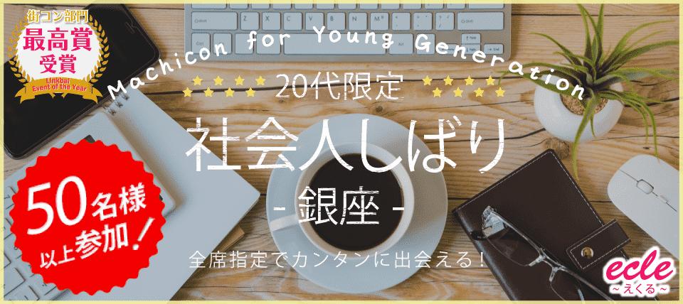 8/18(土)【20代限定】社会人しばり~銀座で食べ飲みコン~