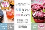 【東京都青山の恋活パーティー】えくる主催 2018年8月18日