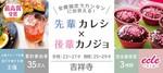 【東京都吉祥寺の恋活パーティー】えくる主催 2018年8月19日