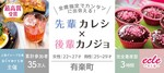 【東京都有楽町の恋活パーティー】えくる主催 2018年8月25日
