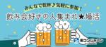【大阪府梅田の婚活パーティー・お見合いパーティー】街コンジャパン主催 2018年8月17日