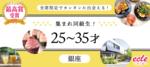 【東京都銀座の恋活パーティー】えくる主催 2018年8月25日