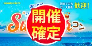 【茨城県つくばの恋活パーティー】街コンmap主催 2018年8月17日