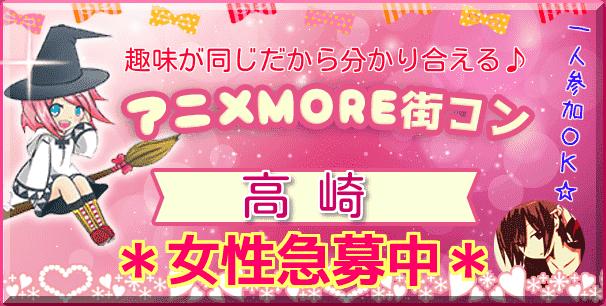8/26(日)【アニメコン♪】高崎MORE ☆アニメ好き限定♪ ※1人参加も大歓迎です^-^