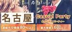 【愛知県名古屋市内その他の恋活パーティー】街コンダイヤモンド主催 2018年8月19日