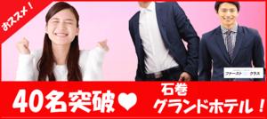 【宮城県石巻の恋活パーティー】ファーストクラスパーティー主催 2018年8月4日