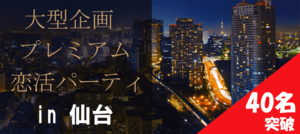 【宮城県仙台の恋活パーティー】ファーストクラスパーティー主催 2018年8月18日