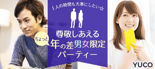 1人の時間も大事にしたい☆尊敬しあえるちょっと年の差男女限定婚活パーティー @横浜 8/26