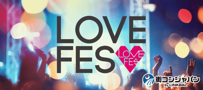 LOVE FES SAITAMA 【全国同時開催の人気イベント】さいたまNightを盛り上げよう(^O^) ※前回は80名OVER♪