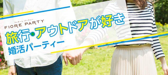 海外旅行・国内旅行が好きなアウトドア系男女集合★婚活パーティー@梅田