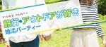 【大阪府梅田の婚活パーティー・お見合いパーティー】フィオーレパーティー主催 2018年7月21日