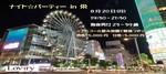 【愛知県栄の婚活パーティー・お見合いパーティー】lovrry主催 2018年8月20日