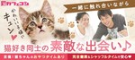 【東京都池袋の趣味コン】ハッピーメーカー株式会社主催 2018年7月22日