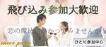 【北海道札幌駅の恋活パーティー】株式会社AI AGENCY主催 2018年7月21日