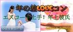 【北海道札幌駅の恋活パーティー】株式会社AI AGENCY主催 2018年7月22日