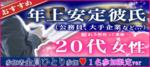 【宮城県仙台の恋活パーティー】街コンALICE主催 2018年8月18日