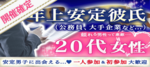 【茨城県水戸の恋活パーティー】街コンALICE主催 2018年8月18日