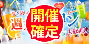 【青森県八戸の恋活パーティー】街コンmap主催 2018年8月18日