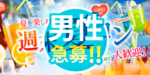 【新潟県新潟の恋活パーティー】街コンmap主催 2018年8月18日