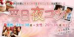 【新潟県新潟の恋活パーティー】街コンmap主催 2018年8月21日