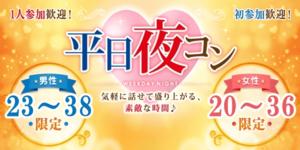 【長野県松本の恋活パーティー】街コンmap主催 2018年8月22日