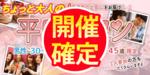 【福島県郡山の恋活パーティー】街コンmap主催 2018年8月24日