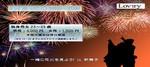 【愛知県愛知県その他の体験コン・アクティビティー】lovrry主催 2018年8月25日
